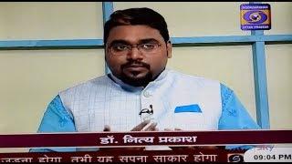 Dr. Nitya Prakash's Doordarshan Interview