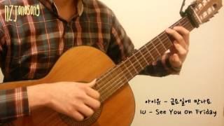 금요일에 만나요 Friday/See You On Friday [아이유 IU]  핑거스타일 기타 커버 Fingerstyle Guitar Cover
