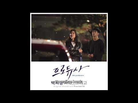 Baek Ji Young (백지영) – And...그리고 [The Producers OST – Preview 3] with LYRICS