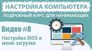 Видео #8. BIOS при установке Windows