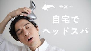 【至高】自宅でヘッドスパできる美容マシン
