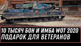 10 ТЫСЯЧ БОН И ИМБА В ПОДАРОК НА 10 ЛЕТ WOT 2020 ПОДАРОК ДЛЯ ВЕТЕРАНОВ - НАГРАДА world of tanks 1.10