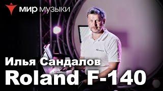 Демонстрація цифрового піаніно Roland F-140