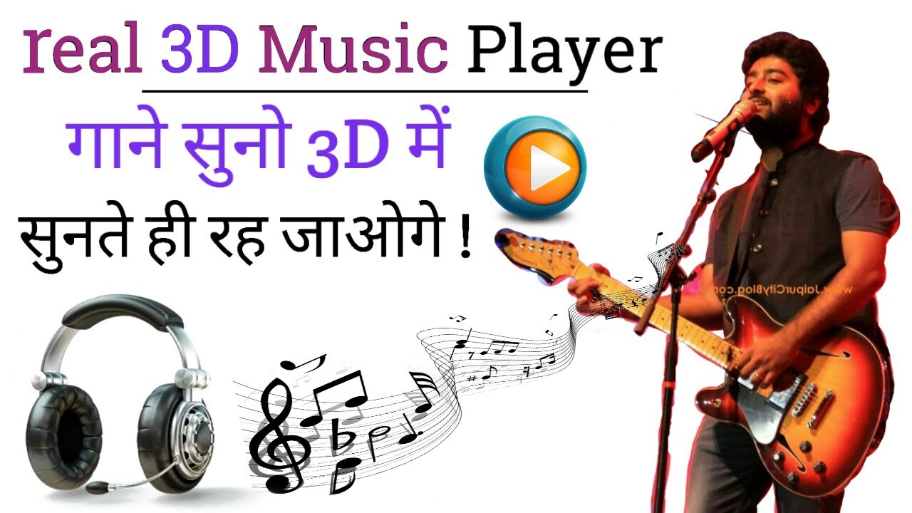 अब गाने सुनो 3D में || 3D Music player for Android || Best 3D music player  for Android || 3D song