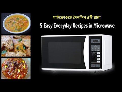 মাইক্রোওভে দৈনন্দিন ৫টি রান্না | 5 Amazing Microwave Recipes | Easy Microwave Recipes