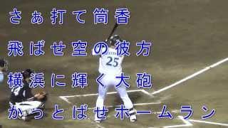 2014年7月4日(金)阪神タイガース vs 横浜ベイスターズ@静岡草薙球場 ...