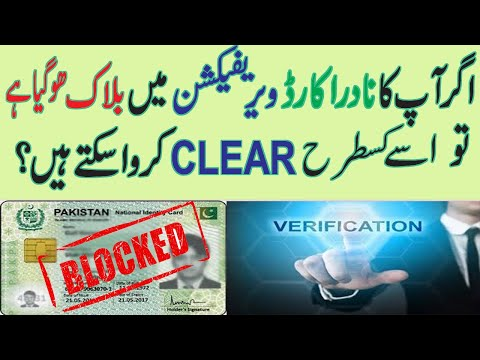 Nadra ID Card Blocked in Verification