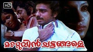 Malayalam Full Movie Maattuvin Chattangale   Malayalam Action-Dramatic movie   Kamal Hassan movies