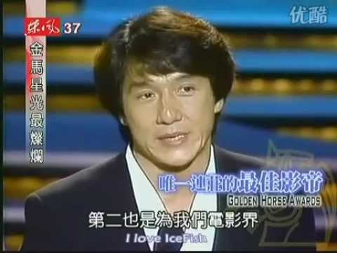 1993 Leslie awarded the Golden Horse Awards to Jackie Chan