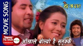 Aankhale Bolyo Hai Suttukai |Lukeko manma timro |Deuta Nepali Movie Song |Rajesh hamal|Srijan Basnet