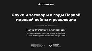 Лекция историка Бориса Колоницкого в РГБ: Слухи и заговоры в годы Первой мировой войны и революции