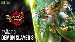 Навыки лучника в рыцарском классе - Летнее обновление Demon Slayer