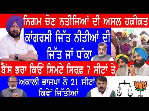 Congress ਕਿਵੇਂ ਜਿੱਤੀ Simarjit Bains ਕਿਵੇ ਹਾਰੇ I Ludhiana Municipal Corporation Election Results