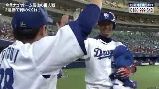 松井 佑介 3号 満塁 ホームラン 2017年9月19日 中日vs巨人