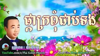 ផ្កាក្រពុំជាប់ទង, ស៊ីន ស៊ីសាមុត - Sin sisamuth - Pka Kro Pom Chorb Tong