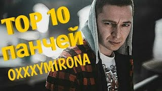 TOP 10 панчей Oxxxymirona на VERSUS