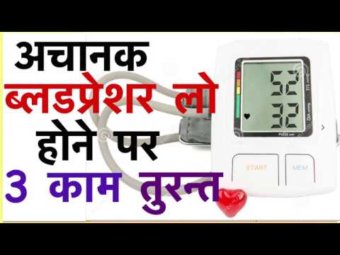Tips For Low Blood Pressure Treatment