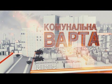 Телеканал Z: Комунальна Варта - Сезон 2 - Випуск 70 - 26.02.2020