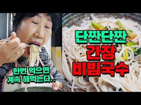 (Eng)단짠단짠 간장 비빔국수 레시피 [박막례 할머니]