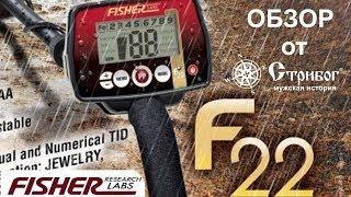 металлоискатель Fisher F22, краткий обзор