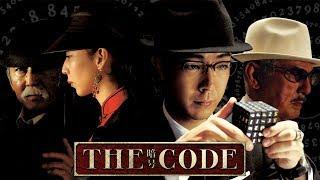 映画「THE CODE/暗号」