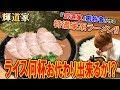 【大食い】横浜家系らーめん輝道家でご飯何杯食べれるか!?