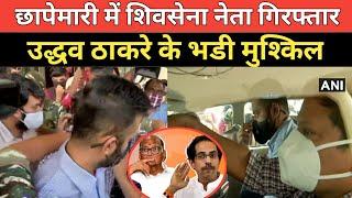 Ed Arrested Shivsena Leader Pratap Sarnaik Son