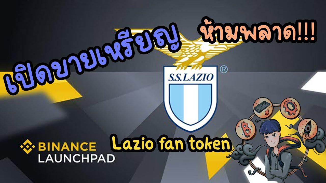 Binance launchpad    Lazio Fan Token เปิดขายเหรียญ