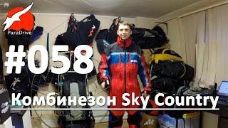 Комбинезон Sky Country - обзор ParaDrive