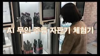 [AI 실생활 체험기] AI 성인 인증 무인 주류자판기