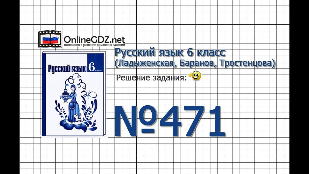 баранова 5 русского языка решебник №266 для класса