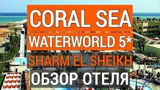 Coral Sea Waterworld 5 обзор отеля Отдых в Египте Шарм эль шейх