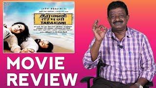 Taramani Movie Review | Taramani Review | Andrea Jeremiah | Vasanth Ravi | Ram | Yuvan Shankar Raja