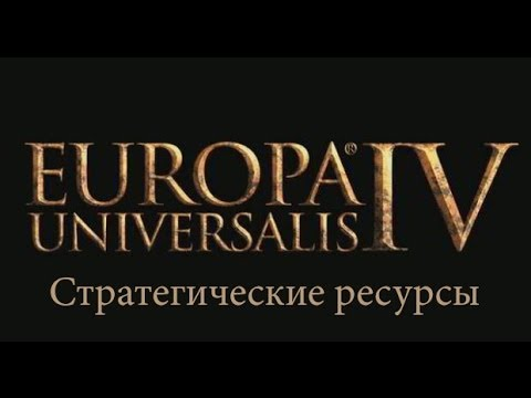 europa игры стратегия universalis