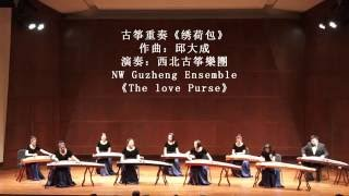 古筝重奏《綉荷包》演奏:西北古筝樂團《The love Purse》 NW Guzheng Ensemble