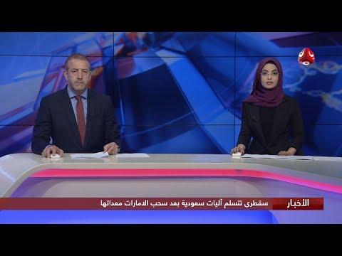 اخر الاخبار | 17 - 10 - 2019 | تقديم صفاء عبدالعزيز وهشام جابر | يمن شباب