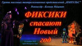 """Спектакль """"Фиксики спасают Новый год"""".  Режиссёр - К. Мицевич"""