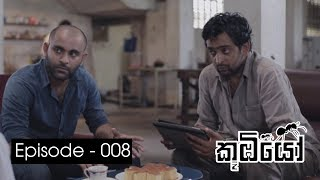 Download Video Koombiyo   Episode 08 - (2017-09-17)   ITN MP3 3GP MP4