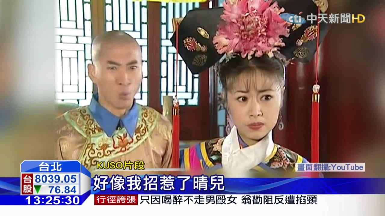 20151214中天新聞 <還珠格格>韓泰語版 網友笑到噴淚 - YouTube