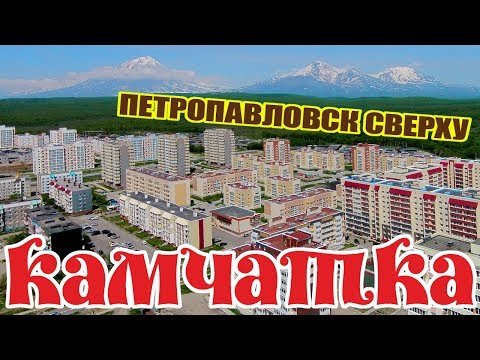 знакомства г петропавловск камчатский