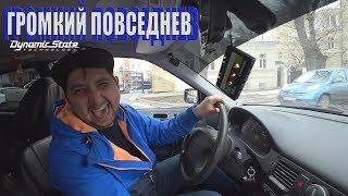 ГРОМКИЙ ПОВСЕДНЕВ в ПРИОРЕ DST/ТАГАНРОГ