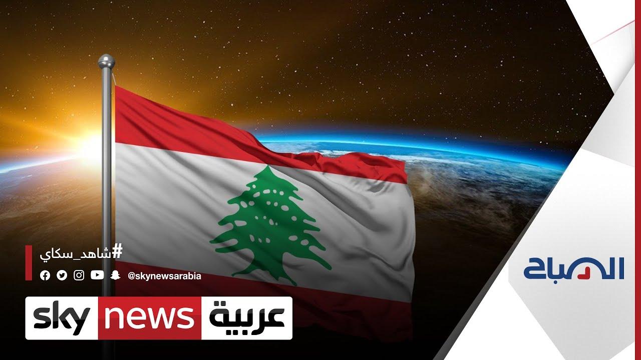 لبنان يشارك للمرة الأولى في -تحدي تطبيقات الفضاء- بالتعاون مع ناسا | #الصباح  - 12:55-2021 / 10 / 20
