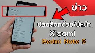 Xiaomi Redmi Note 5 อยากปลดล็อคด้วยใบหน้าต้องอินเดีย
