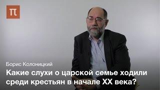 Образы верховной власти в революции 1917 года Борис Колоницкий