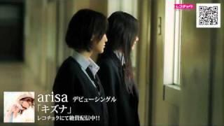 新生R&Bディーバarisa デビューシングル「キズナ」2010.12.22〜レコチョ...