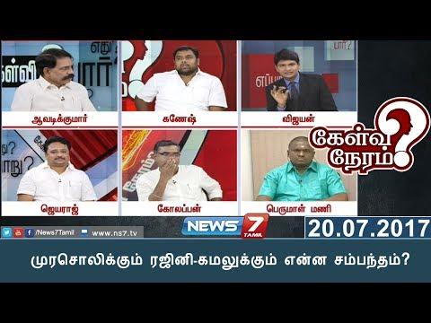 முரசொலிக்கும் ரஜினி-கமலுக்கும் என்ன சம்பந்தம்? | 20.07.17 | Kelvi Neram