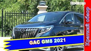 Авто обзор - GAC GM8 2021: китайский минивэн с лицом, как у Lexus LM