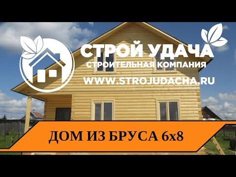 Дом 6х8 из проф. бруса СК-Стройудача
