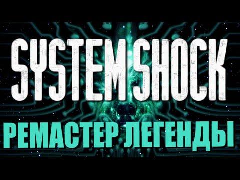 Игра систем шок 2 прохождение видео