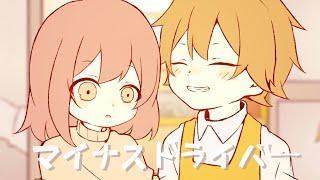マイナスドライバー / レシオP feat.音街ウナ(Minus Driver / RATIO-P feat.Otomachi Una)